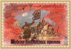 Войско княжеских времен