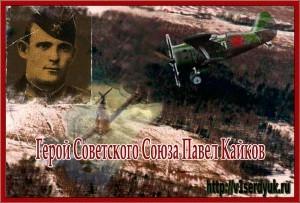 Летчик,геой Советского Союза П.А.Кайков