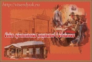 Новинский Совет крестьянских депутатов