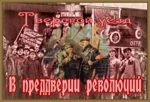 В предверии революций