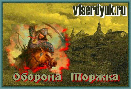 Осада Торжка войсками Батыя