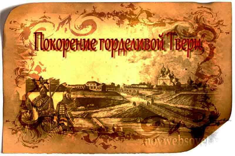 Покорение Твери князем Москвы