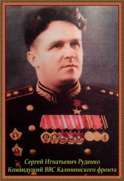Летчик С.И.Руденко