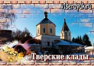 Уникальные клады Тверского края