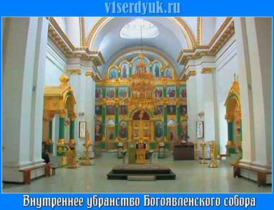 Одно_из_помещений_Богоявленского_собора