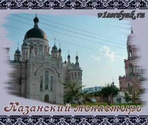 Казанский женский монастырь в Вышнем Волочке