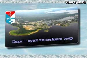 Пеновский район - край чистейших озер