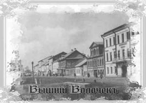 Старинный город Вышний Волочек