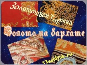 Уникальное искусство золотошвей Торжка