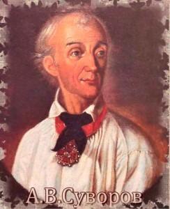Граф Александр Суворов