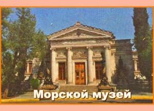 Севастополь. Морской музей