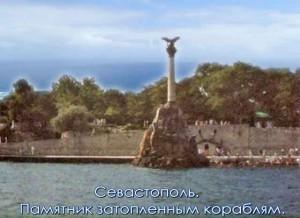 Памятник Славы русских моряков