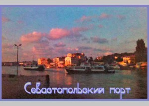 Вид на Севастопольский порт