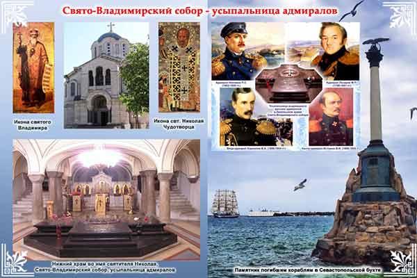 Владимирский_собор_в_Севастополе