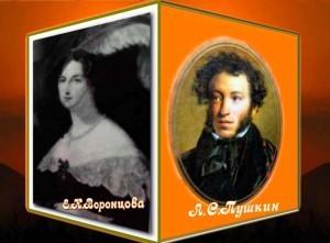 Поэт Пушкин и графиня Воронцова