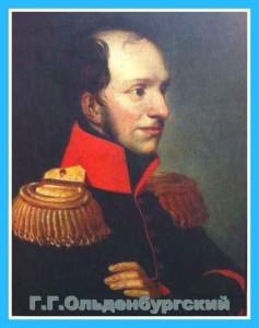 Принц Г. Ольденбургский