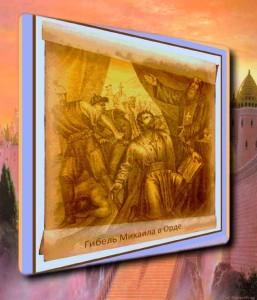 Казнь Михаила Тверского в Орде