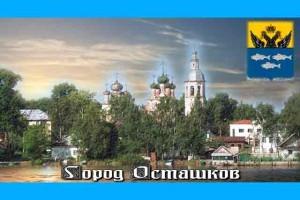 Дальнейная история города Осташкова