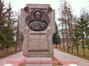Памятник Михаилу Тверскому в горсаду