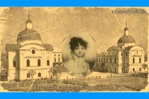 Путевой дворец - резиденция генерал-губернаторства