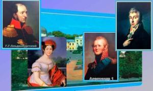 Хозяева и гости Путевого дворца