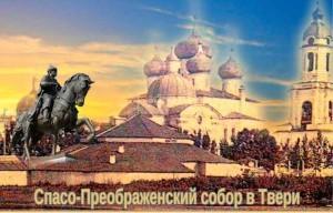 Шедевр архитектуры древней Твери - Спасо-Преображенский собор