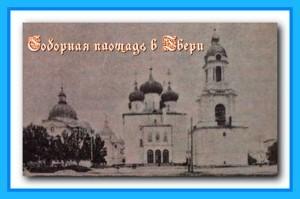 Соборная площадь в Твери