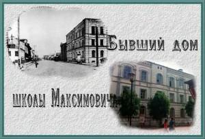 Бывшее здание школы Максимовича.