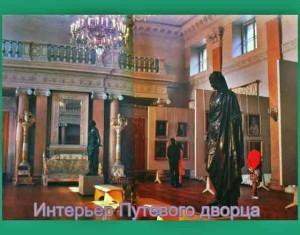 Интерьер Путевого дворца