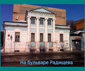 Строение на бульваре Радищева.