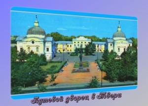 Путевой дворец Екатерины 2 в Твери
