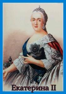 Императрица Екатерина 2