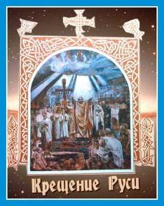 Новая вера Руси