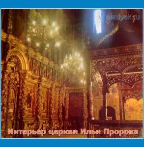 Внутренее убранство храма