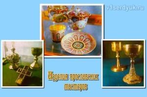 Изделия мастеровых Ярославля