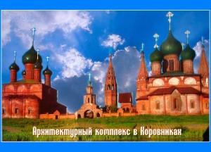 Архитектурный ансамбль в Коровниках
