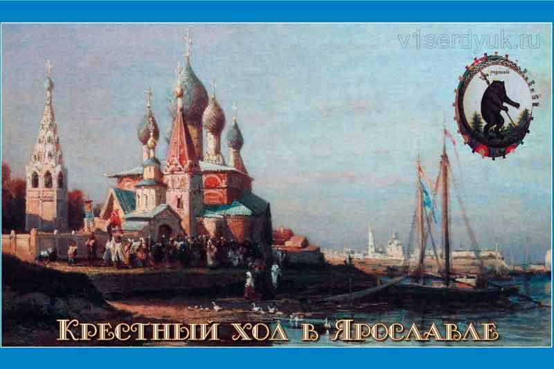 В русском городе Ярославле