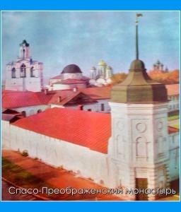 Древний Спасо-Преображенский монастырь