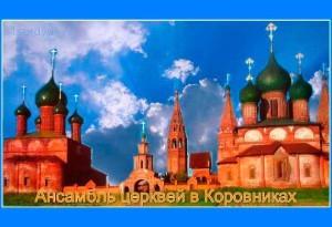 Церкви в Коровниках