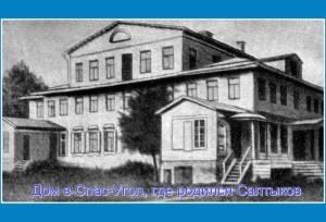 Дом,где родился знаменитый писатель