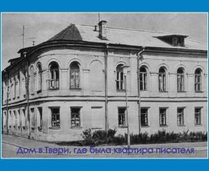Тверской дом писателя
