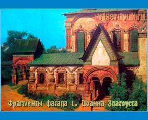 Фрагмент фасада церкви Иоанна Златоуста