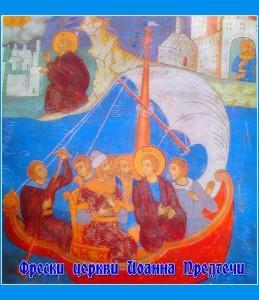 Фрески церкви Иоанна Предтечи