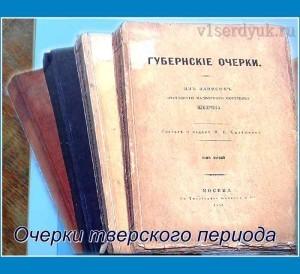 Губернские_очерки_писателя-сатирика