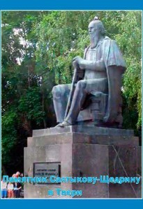 Памятник_Салтыкову-Щедрину