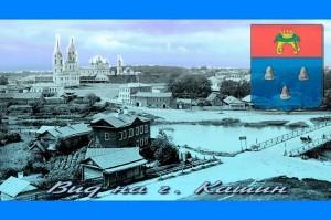 Панорама_города_Кашина