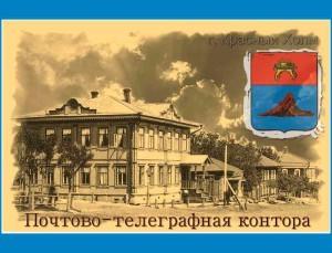 Почтовая_станция_в_Красном_Холме