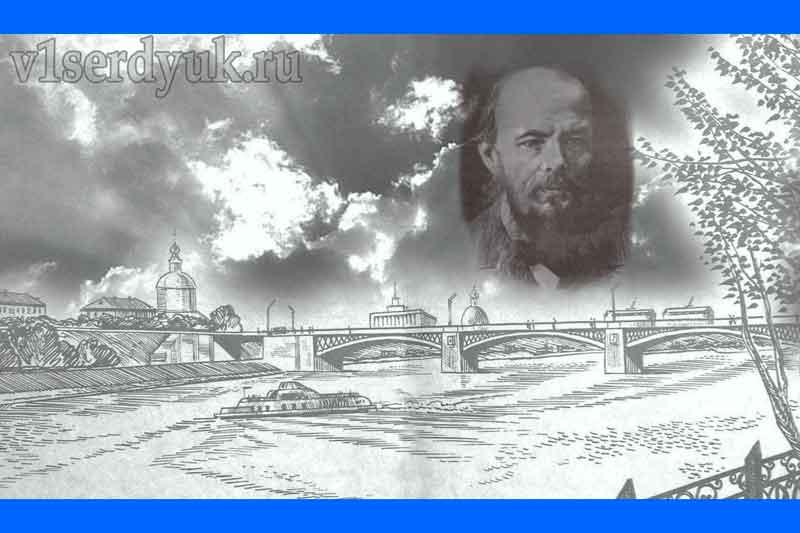 Прибывание Федора Достоевского в Твери
