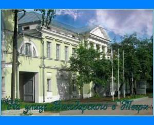 Улица Володарского в Твери