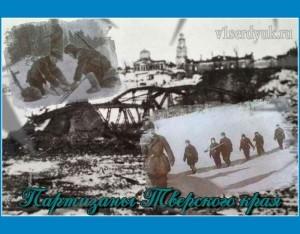 Народные мстители Тверского края